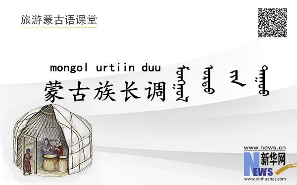 第27期 蒙古族長調