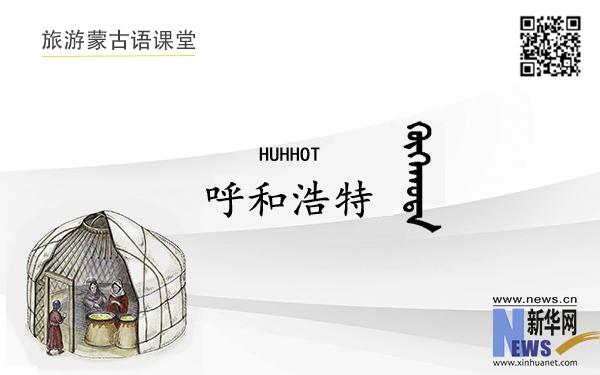 第30期: 呼和浩特:一座幸福之城