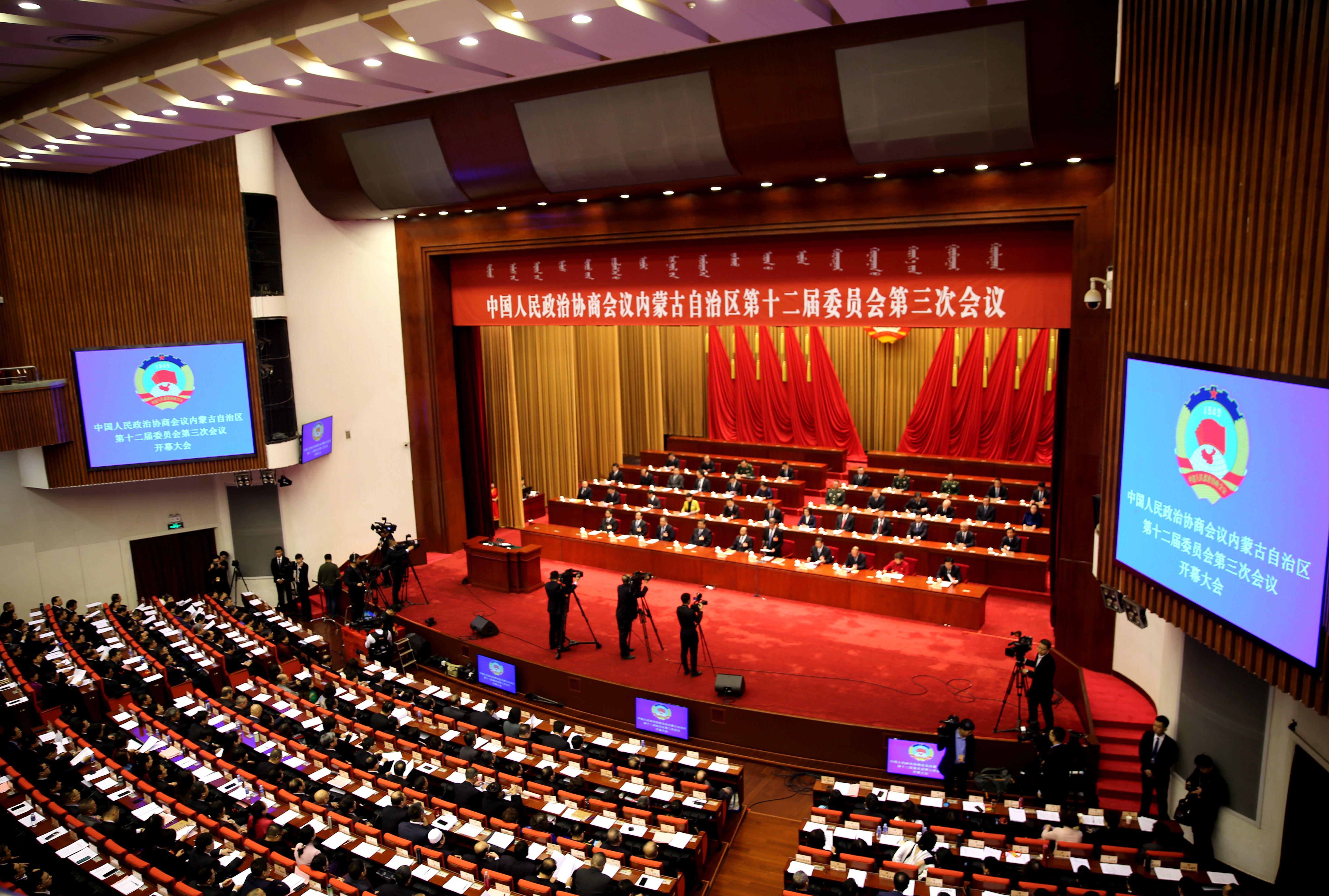 2020內蒙古兩會
