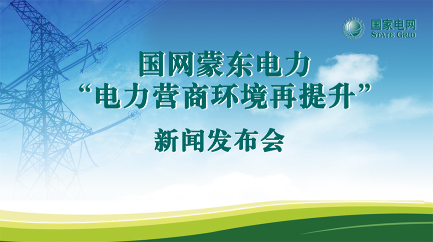 """國網蒙東電力""""電力營商環境再提升""""發布會"""