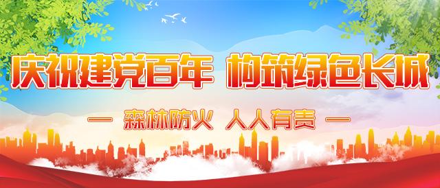 慶祝建黨百年 構築綠色長城