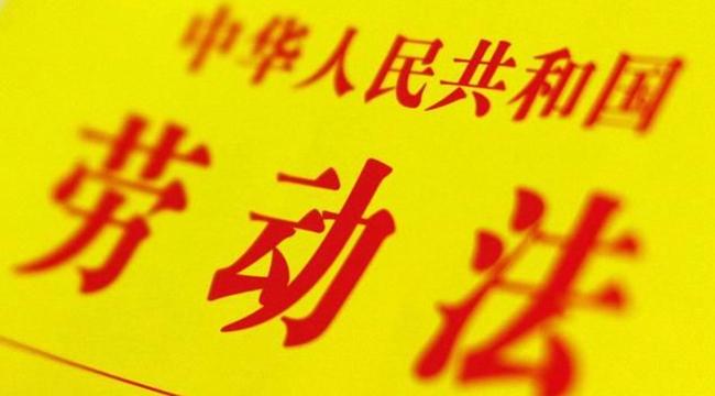 內蒙古自治區工會勞動法律監督條例