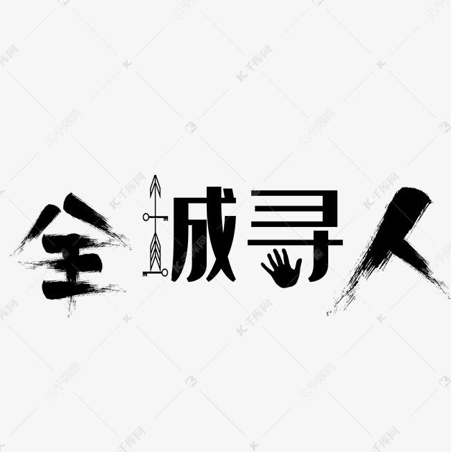"""華誼兄弟敕勒川星劇場""""都市尋人""""中秋公益行動舉行"""