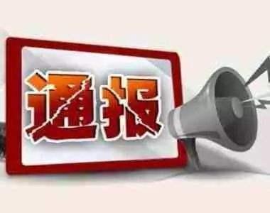 內蒙古財經大學一教授因師德失范被解除教師職務